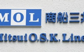 A sign of Japanese shipping company Mitsui O.S.K. Lines is seen at the company's head office in Tokyo July 20, 2009. REUTERS/Stringer
