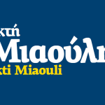 """Akti Miaouli"" Newspaper: Exclusive interview with Greece Shipping Minister"