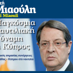 Akti Miaouli – Special Edition on Cyprus Maritime Industry: Exclusive Article by President Anastasiadis